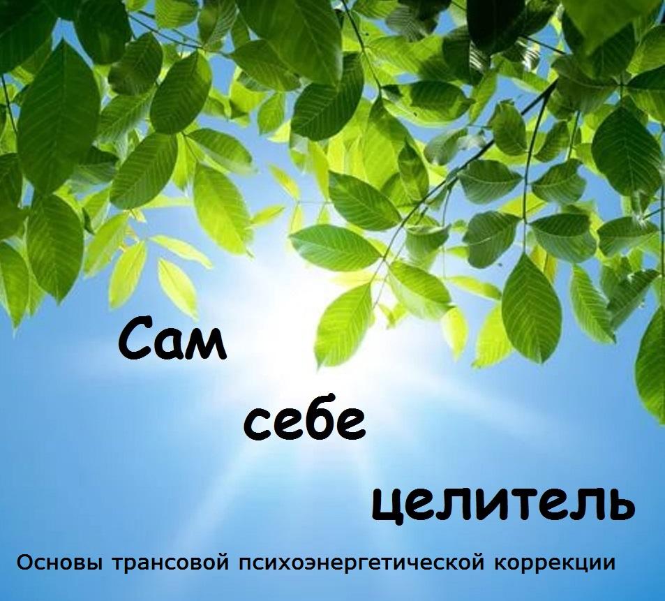 Вебинар Татьяны Макаровой на тему трансовой психоэнергетической коррекции