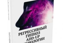 Книга «РЕГРЕССИВНЫЙ ГИПНОЗ, ADD-UP ТЕХНОЛОГИИ (базовый курс)»