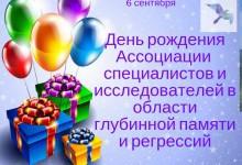 День рождения Ассоциации в 2019 году