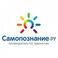 Тренинги и семинары Москвы — Самопознание.ру