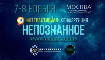 Третья ежегодная интерактивная конференция НЕПОЗНАННОЕ.2020