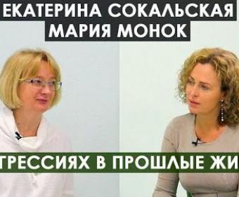 Екатерина Сокальская и Мария Монок. О регрессиях в прошлые жизни