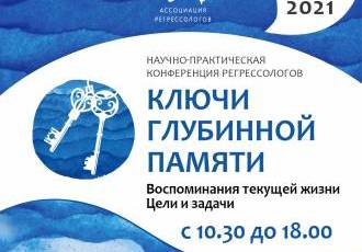 Конференция «Ключи Глубинной Памяти» 17-18 апреля 2021