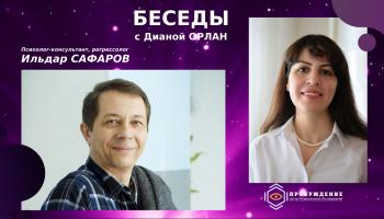 Беседы с Дианой ОРЛАН. Психолог-консультант, регрессолог Ильдар САФАРОВ