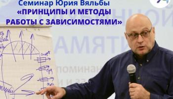 Семинар «Принципы и методы работы с зависимостями»