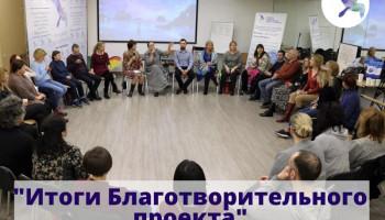 Круглый стол «Итоги благотворительного проекта»