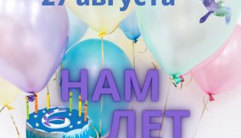 Приглашение на День рождения Ассоциации 2021