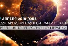 Международная научно-практическая конференция по регрессионной терапии - 2016