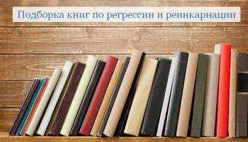 Подборка книг по регрессии и реинкарнации