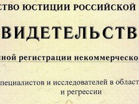 Государственная регистрация ассоциации
