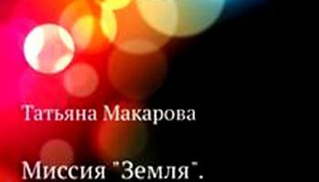Книга «Миссия «Земля», или Память о космическом прошлом человечества» Татьяны Макаровой