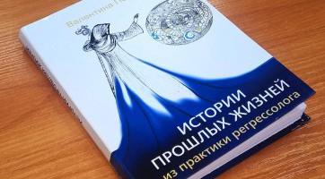 Книга «Истории прошлых жизней»