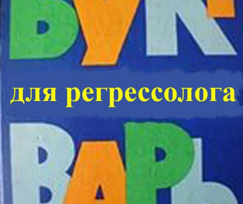 Вебинар Татьяны Макаровой на тему техники регрессионного поиска