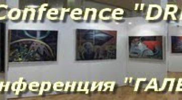 Первая международная междисциплинарная конференция «Галерея сновидений»